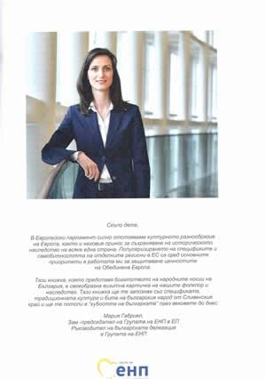 Книга - послание на Мария Габриел