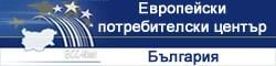 Европейски потребителски център България