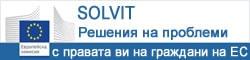 """СОЛВИТ - """"Решения на проблеми с правата Ви на граждани на ЕС"""""""