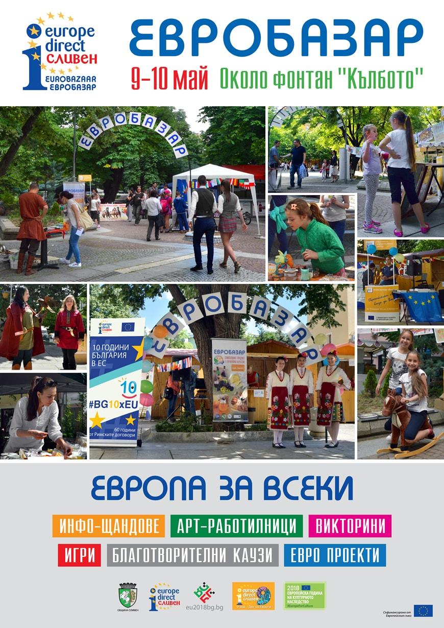 Евробазар за Деня на Европа в Сливен